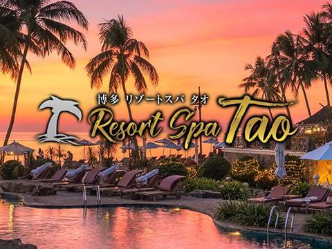 リゾートスパ タオ メイン画像