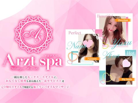 メンズエステArzt spaのバナー画像
