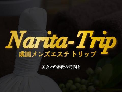 成田メンズエステ TRIP メイン画像