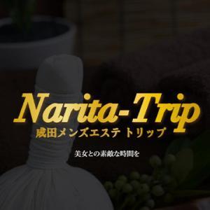 成田メンズエステ TRIP