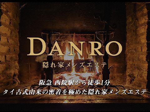 メンズエステ隠れ家メンズエステ DANRO ~暖炉~のバナー画像