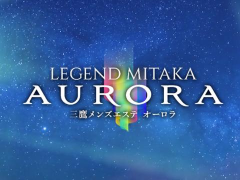 メンズエステLegend 三鷹 Auroraのバナー画像