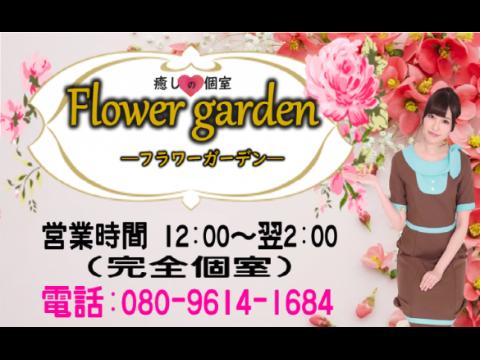 メンズエステ癒しの個室Flower garden明大前のバナー画像