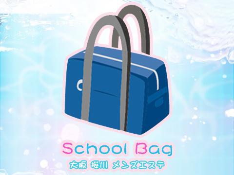 スクバ -SCHOOL BAG-