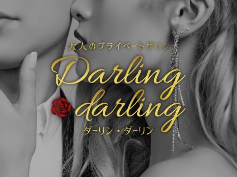福岡・九州メンズエステ大人のプライベートサロンDarling darling -ダーリン ダーリン-のバナー画像