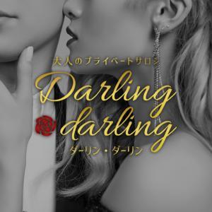 大人のプライベートサロンDarling darling -ダーリン ダーリン-