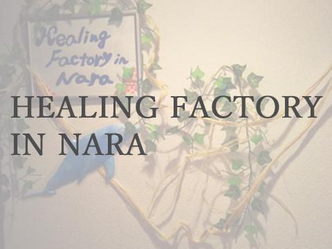 Healing Factory in Nara メイン画像