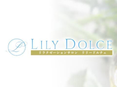メンズエステLILY DOLCE(リリードルチェ)のバナー画像