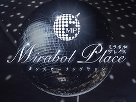 ミラボルプレイス メイン画像