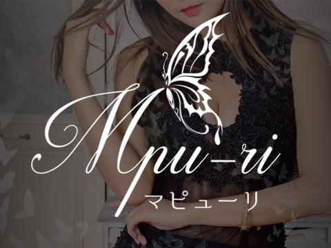メンズエステMpu-ri(マピューリ)のバナー画像