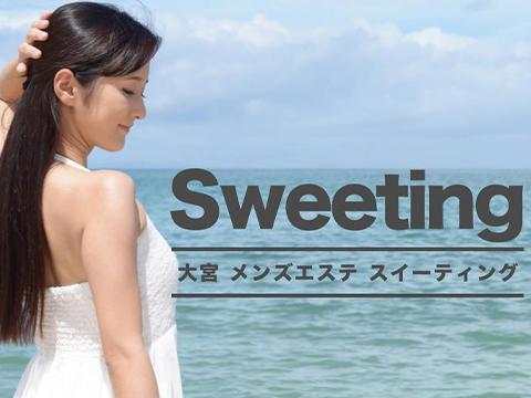 メンズエステ大宮 Sweeting~スイーティング~のバナー画像