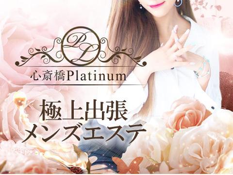 メンズエステ心斎橋Platinum(プラチナ)のバナー画像