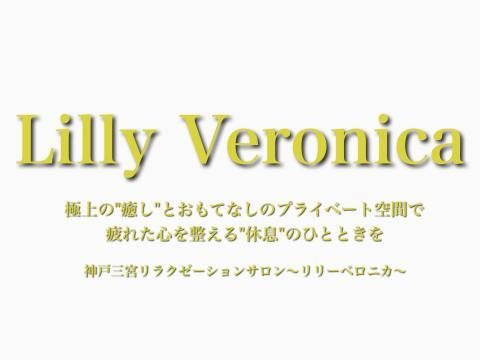メンズエステLilly Veronica(リリーベロニカ)のバナー画像