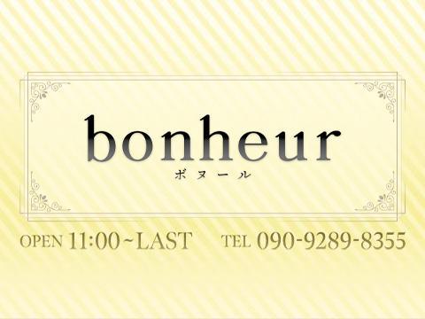 メンズエステbonheurのバナー画像