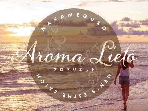 Aroma Lieto(アロマリエット) メイン画像