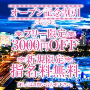 フリーのお客様は3000円Off、ご新規様は初回指名料無料でご案