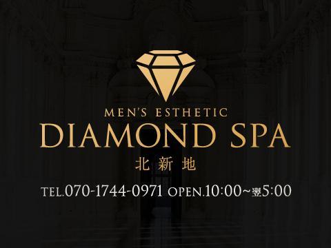 大阪メンズエステダイアモンドスパ北新地のバナー画像