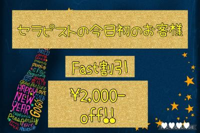 FAST割引!!!