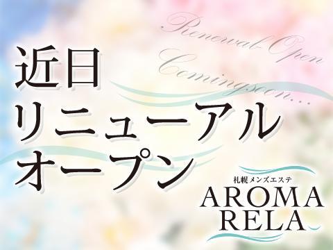 北海道メンズエステAroma Rela-アロマレラ-のバナー画像