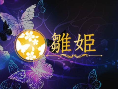 メンズエステ雛姫のバナー画像