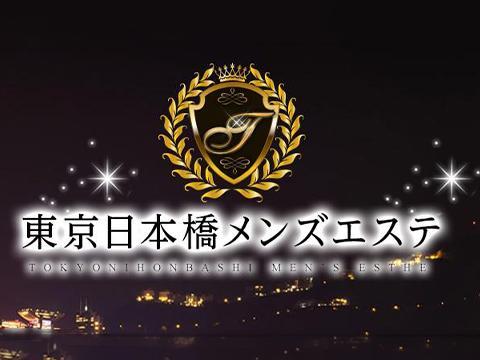 メンズエステ東京日本橋メンズエステのバナー画像