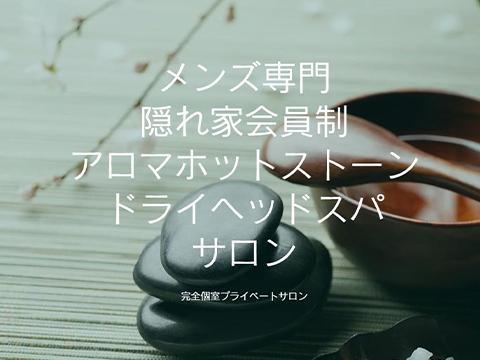 メンズエステリラクゼーションサロン 椿のバナー画像