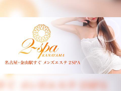 名古屋・中部メンズエステ【金山駅徒歩5分】2spa -KANAYAMA-のバナー画像