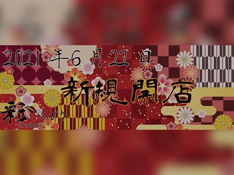 メンズエステ八王子メンズエステ【彩-irodori-】のバナー画像
