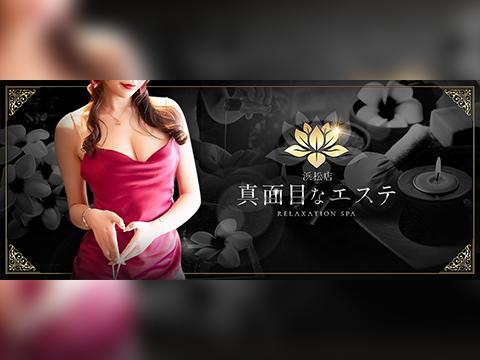 メンズエステ真面目なエステ浜松店のバナー画像