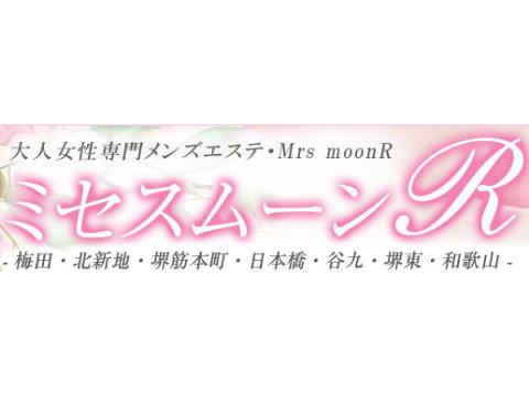 メンズエステミセスムーンR大阪店のバナー画像