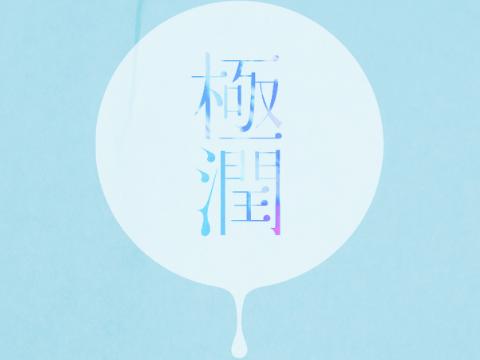 メンズエステ極潤 大阪店のバナー画像