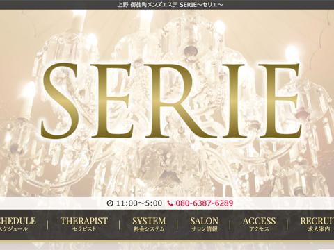 メンズエステ新宿SERIEのバナー画像