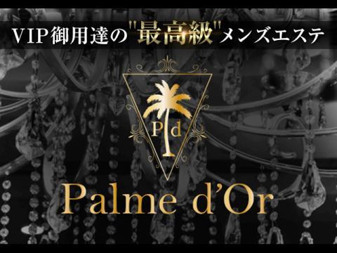 メンズエステPalme d'Or~パルムドール~のバナー画像