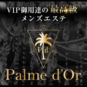 Palme d'Or~パルムドール~