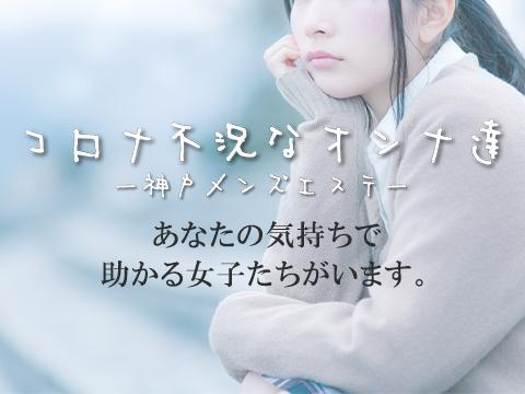 神戸メンズエステコロナ不況な女たちのバナー画像