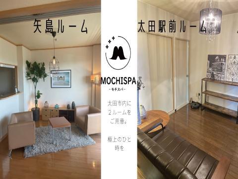 メンズエステMOCHI SPAのバナー画像