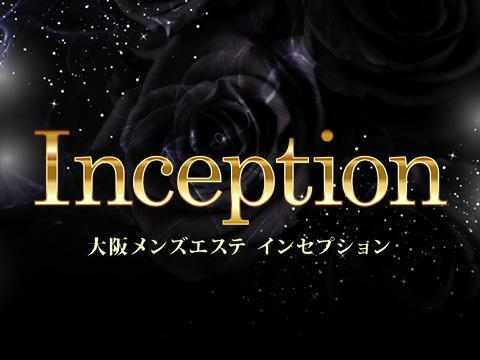 Inception メイン画像