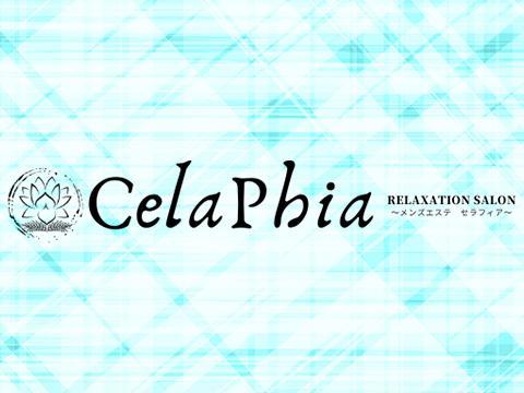 メンズエステCelaPhia~セラフィア~のバナー画像