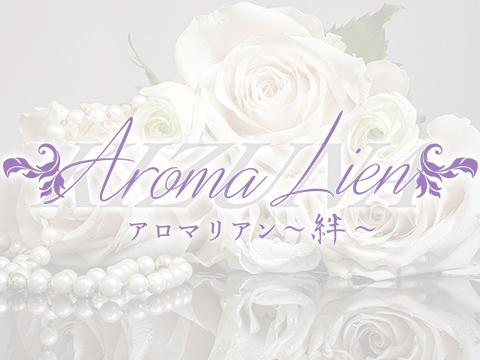 メンズエステAroma Lien~アロマリアン~のバナー画像
