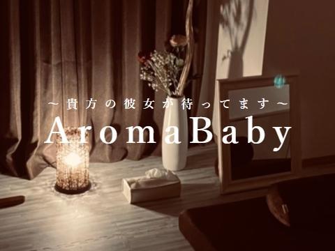 メンズエステaroma baby~アロマベイビー~のバナー画像