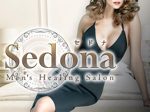 メンズエステメンズヒーリングサロン セドナのバナー画像