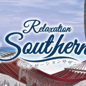 relaxation Southern-サザン-