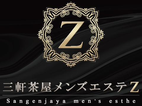三軒茶屋メンズエステZ メイン画像