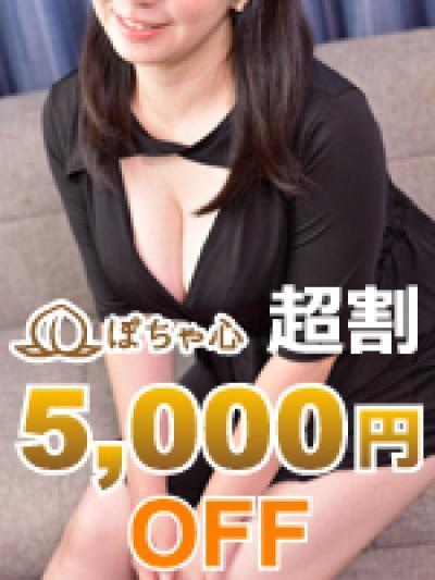 ぽっちゃり専門出張メンズエステ ご新規様限定「5,000円」OFF