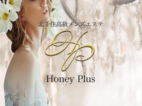メンズエステ北千住 Honey Plusのバナー画像
