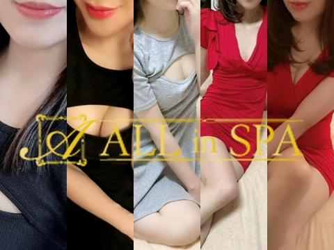 ALL in SPA メイン画像