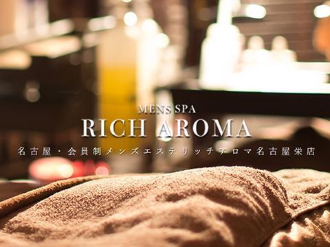 名古屋・中部メンズエステRICH AROMAのバナー画像
