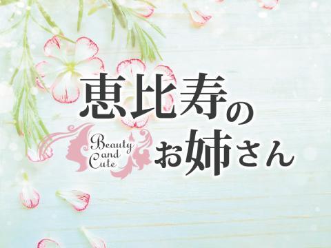 恵比寿のお姉さん メイン画像