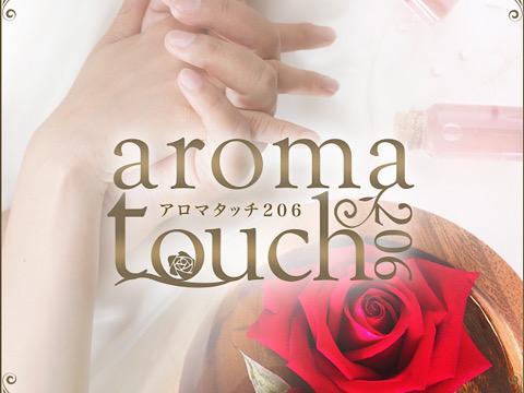 aromatouch206~アロマタッチ~ メイン画像
