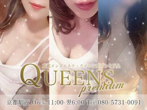 メンズエステQueens Premiumのバナー画像